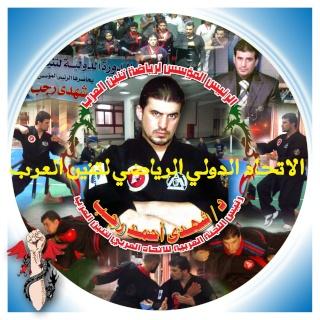 الإتحاد الدولي الرياضي لتنين العرب