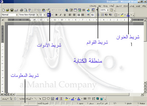 تحميل برنامج الكتابة word 2007