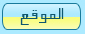 http://www.amej-bhalil.skyblog.com