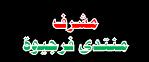 ::: مشرف القسم الرياضي :::