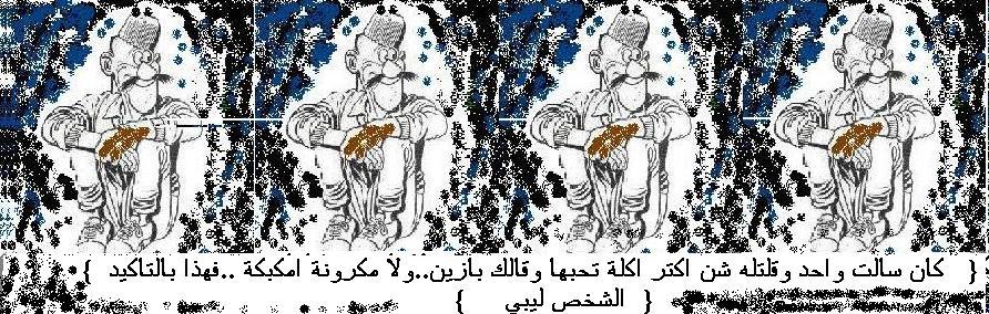 *****{جنزور سيدي عبد الجليل }*****