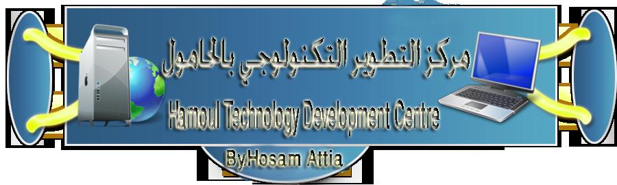 مركز التطوير التكنولوجي بالحامول