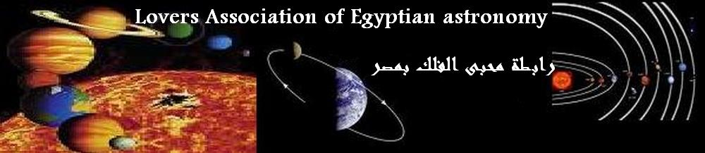 رابطة محبى الفلك بمصر /Lovers Association of Egyptian astronomy