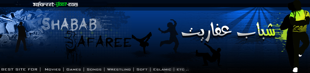 شباب عفاريت | Shabab 3aFaReeT