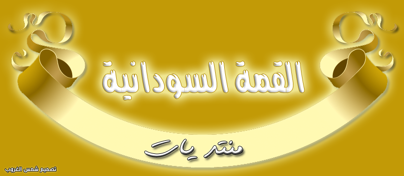منتديات القمة السودانية