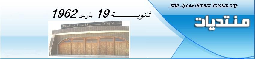 ثانوية 19 مارس 1962