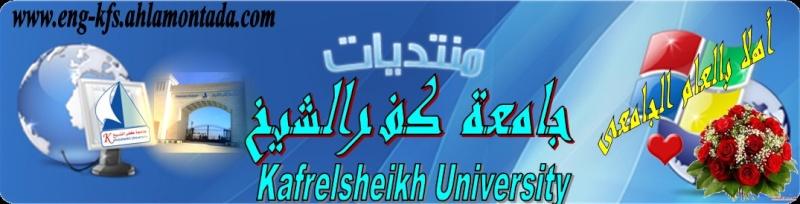 منتدى جامعة كفر الشيخ_Kafrelsheikh University