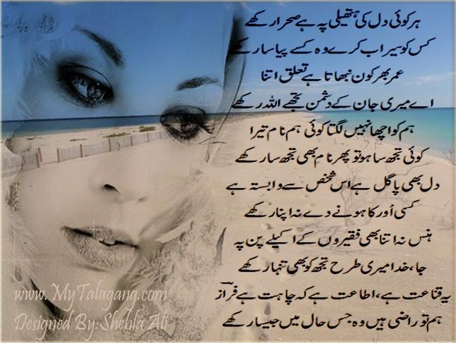 pakistani tv drama serials love and sad poetry by
