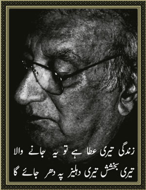 Ahmad Faraz Urdu Poetry SMS Messages & Faraz Funny Self Made SMS