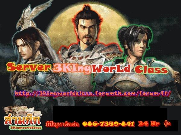 WorldClass3kingdoms