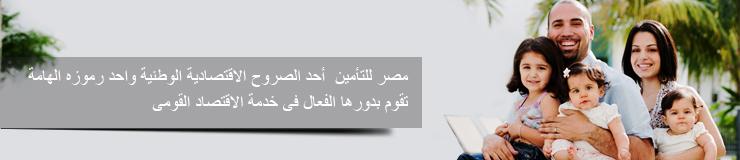 مصر للـتأمين